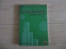 中央银行独立性研究:发达国家的经验与中国的改革设想