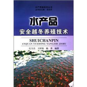水产养殖系列丛书:水产品安全越冬养殖技术
