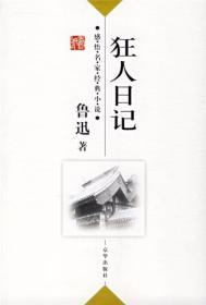 狂人日记(鲁迅小说集)