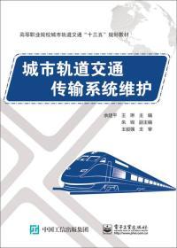 城市轨道交通传输系统维护