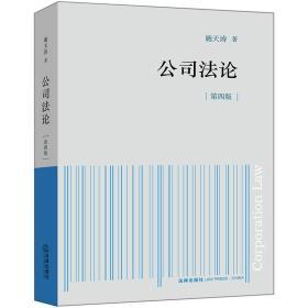 公司法论 施天涛 法律出版社 9787519720544