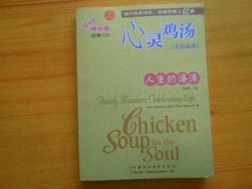 心灵鸡汤.双语精华版:人生的港湾