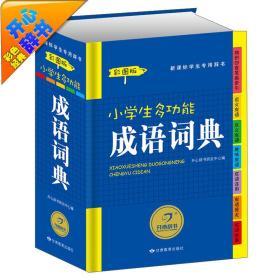开心辞书彩色经典·新课标学生专用辞书工具书:小学生多功能成语词典(彩图版)