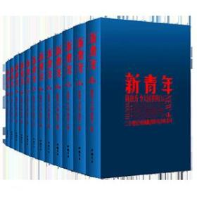 新青年(20世纪中国最具影响力的名刊 简体横排版)(全11卷12册)