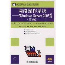 网络操作系统——Windows Server 2003篇 专著 陈伟达主编 wang luo cao zuo xi tong Windo