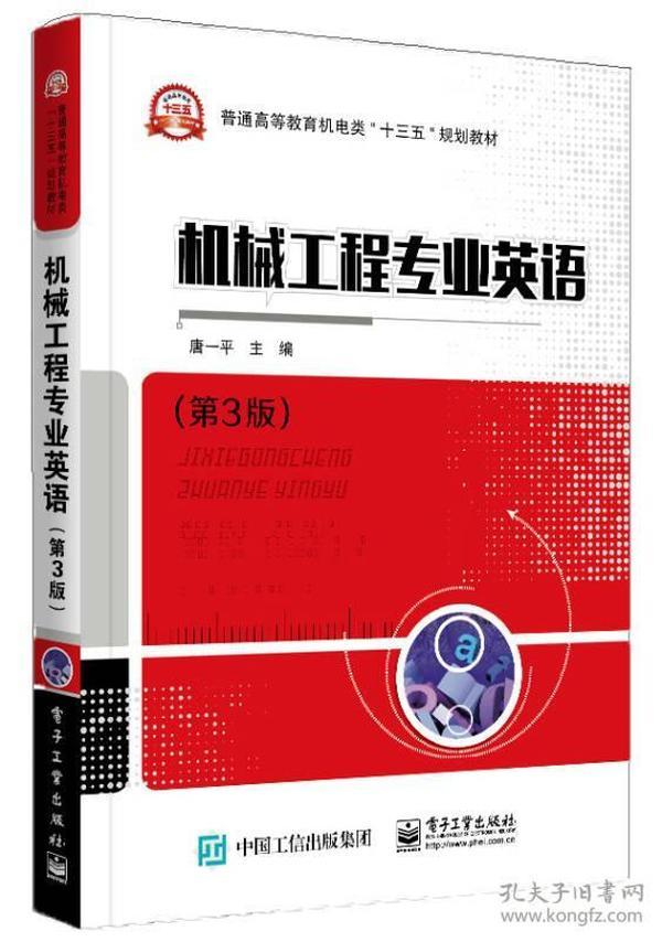 机械工程专业英语(第3版)