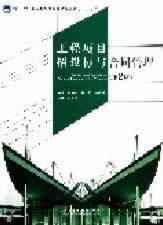 工程项目招投标与合同管理(第2版)方洪涛、王铁、吕宗斌 北京理工大学出版社 9787564073589