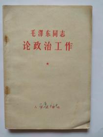 毛泽东同志论政治工作-人民出版社64年第1版 1印
