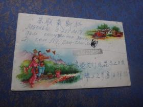 贴普8陆军战士(4分)2枚 冶金工人(8分)2枚  五六年北京寄苏联莫斯科实寄封1枚带信(精美美术封 波浪纹邮戳)