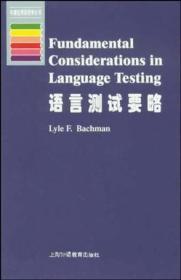 语言测试要略