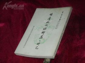《明清两代珐琅器之研究(那志良题签,刘良佑著,中华丛书之一种,初版本全一册)》后有彩印珐琅器底款及文物细部放大图20页,资料丰珍