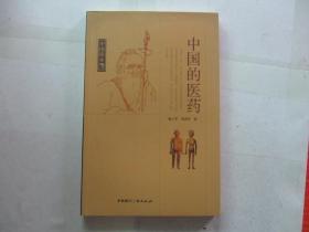 中国读本--中国的医药