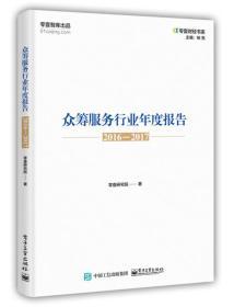 众筹服务行业年度报告(2016―2017)