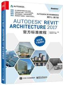 《Autodesk Revit Architecture 2017 官方标准教程》