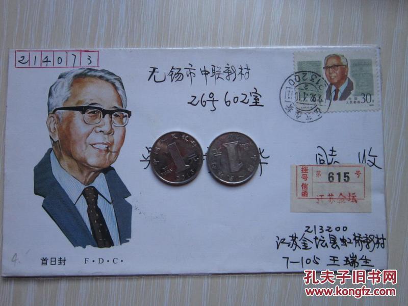J.146《中国现代科学家》 华罗庚 首日封 1992年金坛原地实寄贴票封