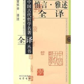 慎言·雅述全译