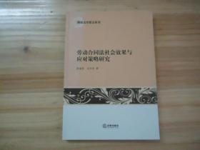 鹏城法学前沿系列:劳动合同法社会效果与应对策略研究