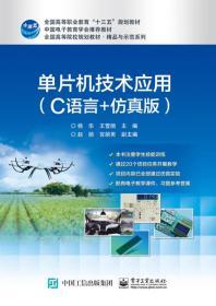 【正版】单片机技术应用:C语言+仿真版 杨华,王雪丽主编