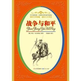 战争与和平(名著名译名家导读本9)