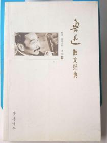 16-1-101. 鲁迅散文经典(野草、朝花夕拾)