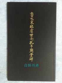 鲁大东临虞世南孔子庙堂碑