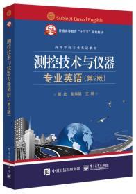 测控技术与仪器专业英语(第2版)