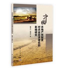中国农地产权制度对农业经济增长的影响研究