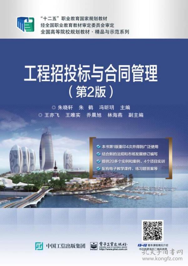 工程投标与合同管理(第二版)