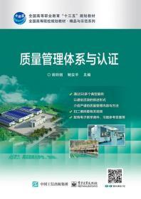 质量管理体系与认证 姚铃丽  电子工业出版社 2017-08 9787121319198