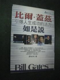 比尔·盖茨如是说:引爆人生成功的活力