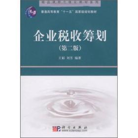 【正版书籍】企业税收筹划(第2版)