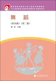 五年制高等职业教育学前教育专业教学用书:舞蹈(提高版)(第2版)