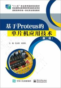 基于Proteus的单片机应用技术(第2版)