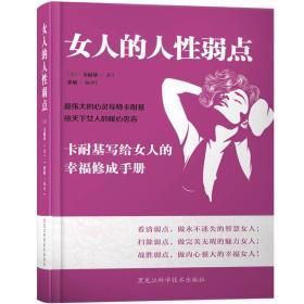 女人的人性弱点 卡耐基写给女人的幸福修成手册