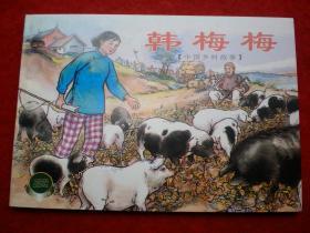 中国乡村故事1,连环画《韩梅梅》盛亮贤,杨锦文,王一霏绘画