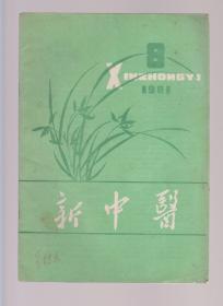 新中医1981年8