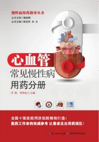 慢性病用药指导丛书:心血管常见慢性病用药分册