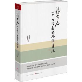 蒋介石:一个力行者的思想资源