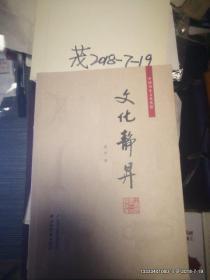 【文化静升】 中国历史文化名镇 编审校对书,书中多处修改字迹,品如图,免争议