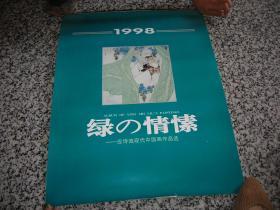 1998挂历【13张】详情看图