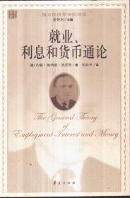 西方经济学圣经译丛 就业、利息和货币通论