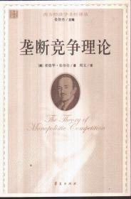 西方经济学圣经译丛 垄断竞争理论
