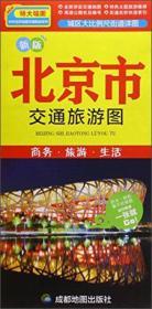 中华活页地图:北京市交通旅游图(撕不烂)