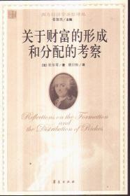 西方经济学圣经译丛 关于财富的形成和分配的考察