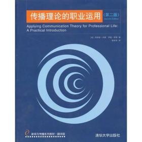 传播理论的职业运用(第二版)9787302341604