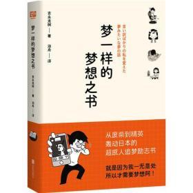 梦一样的梦想之书【塑封】