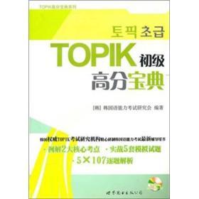 TOPIK初级高分宝典(含MP3一张)