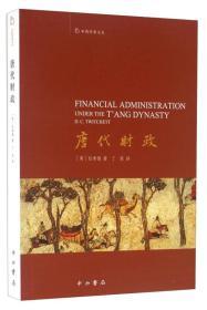 新书--唐代财政
