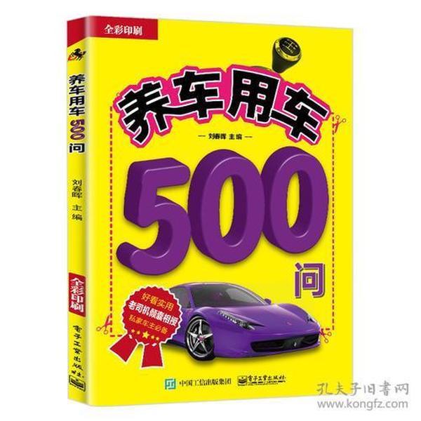 正版一手书,没有笔记\养车用车500问\电子工业ISBN9787121320385