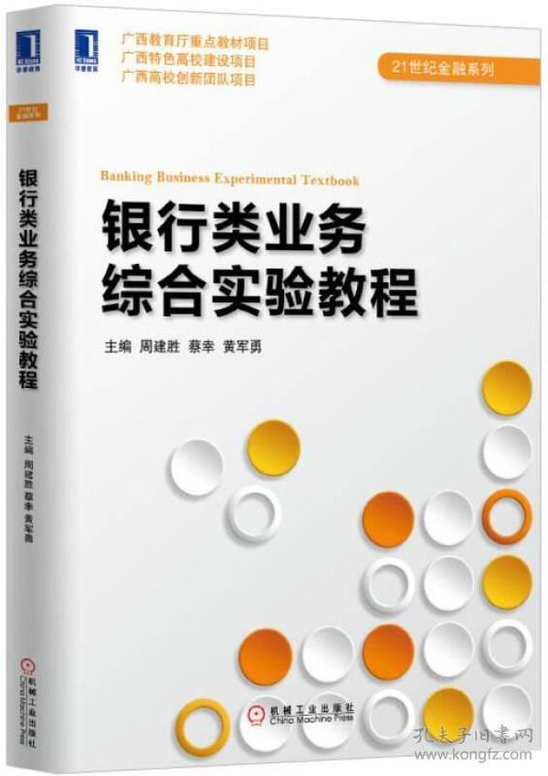 银行类业务综合实验教程